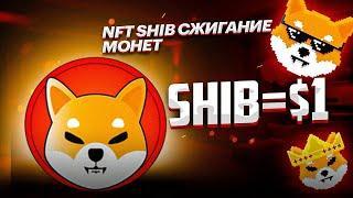 SHIBA INU 1$ УЖЕ СКОРО - СЖИГАНИЕ ПОДТВЕРЖДЕНО КОМАНДОЙ SHIB!