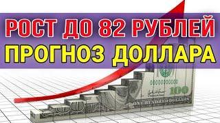 Рост доллара до 82 рублей   Прогноз доллара. Курс доллара на сегодня. Обзор рынков. Обвал рубля