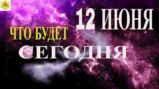 ГОРОСКОП НА 12 ИЮНЯ 2021 ГОДА.ГОРОСКОП НА СЕГОДНЯ.КАК СЛОЖИТСЯ ДЕНЬ.ЧТО НАМ ОЖИДАТЬ СЕГОДНЯ 12 ИЮНЯ?