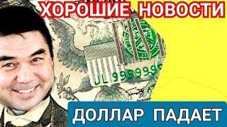 Новости дня Туркменистан. Курс доллара на «черном рынке» Ашхабада стремительно падает вниз Туркмения