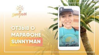 Отзыв о марафоне Sunnyman.