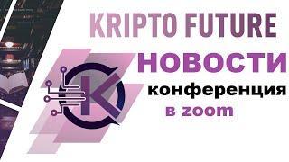 Kripto Future Новости / Kripto Future Конференция в zoom / Как Заработать Миллион