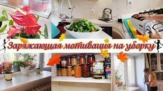 Осенняя мотивация на уборку в квартире