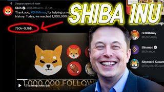 SHIBA INU ПРАЗДНУЕТ 750k ДЕРЖАТЕЛЕЙ! SHIB ПО 0,75$? ПРОРЫВ SHIBA INU ПРИБЛИЖАЕТСЯ