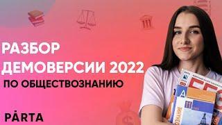 Разбор демоверсии ЕГЭ 2022 по обществознанию ВСЕ ИЗМЕНЕНИЯ|Обществознание ЕГЭ 2022 | PARTA