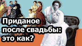 Приданое для семьи и приданое для развода #MGTOW