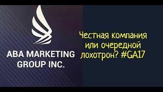 ABA Marketing GROUP INC. Честная компания или очередной лохотрон? #GA17