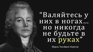 Эти цитаты заденут за живое! l  Шарль Морис де Талейран-Перигор: мудрые мысли о жизни и людях.