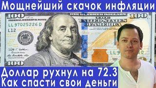 Обвал курса доллара рост инфляции в России прогноз курса доллара евро рубля валюты на июнь 2021