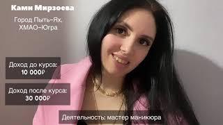 """Отзыв о курсе """"КАК НАЧАТЬ ЗАРАБАТЫВАТЬ НА ЛЮБИМОМ ДЕЛЕ"""" Дарьи Комиссаржевской"""