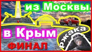 Финал поездки  из Москвы в Крым / Очень весёлая поездка