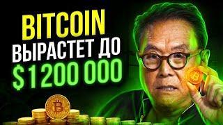 Через 5 лет Bitcoin будет стоить $1 200 000