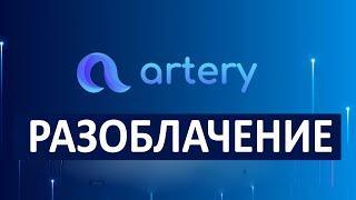 ARTERY NETWORK РАЗОБЛАЧЕНИЕ ФИНАНСОВОЙ ПИРАМИДЫ. #артери #arterynetwork #artery  #разоблачение