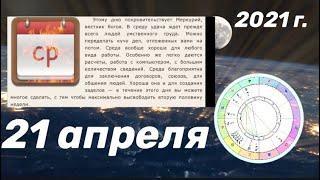 Гороскоп на сегодня 21 апреля 2021 года , Коротко о главном, Таро и Астрология, Анна Зверева
