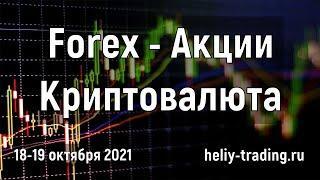 Прогноз форекс, акций и криптовалют на 18 - 19 октября 2021