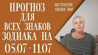 ПРОГНОЗ ДЛЯ ВСЕХ ЗНАКОВ ЗОДИАКА 05.07-11.07   ЭКСТРАСЕНС ЛИЛИЯ НОР