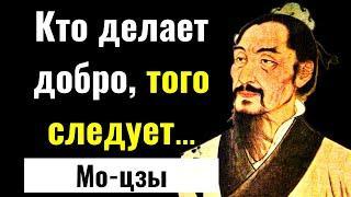 25 Мудрейших цитат Мо-цзы. Китайский философ. | Цитаты, афоризмы, мудрые мысли.