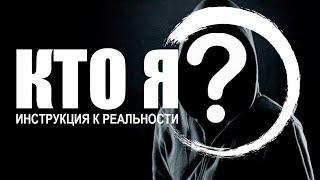 Аудиокнига «Кто я? Инструкция к реальности» [lee]