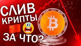 КРИПТА ЛЕТИТ ВНИЗ! ДА СКОЛЬКО МОЖНО, УВАЖАЕМЫЙ КИТАЙ? Bitcoin прогноз. Криптовалюта прогноз