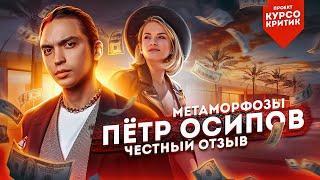 Метаморфозы Петр Осипов Честный отзыв