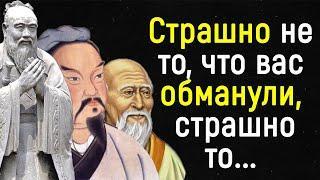 Лучшие Цитаты Самых Гениальных Китайских Философов. Конфуций, Лао-цзы, Сунь-цзы...