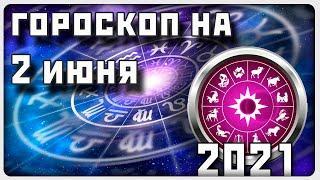 ГОРОСКОП НА 2 ИЮНЯ 2021 ГОДА / Отличный гороскоп на каждый день / #гороскоп