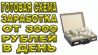 ГОТОВАЯ СХЕМА ЗАРАБОТКА ОТ 3000 РУБЛЕЙ В ДЕНЬ В ИНТЕРНЕТЕ - Как заработать деньги в Интернете